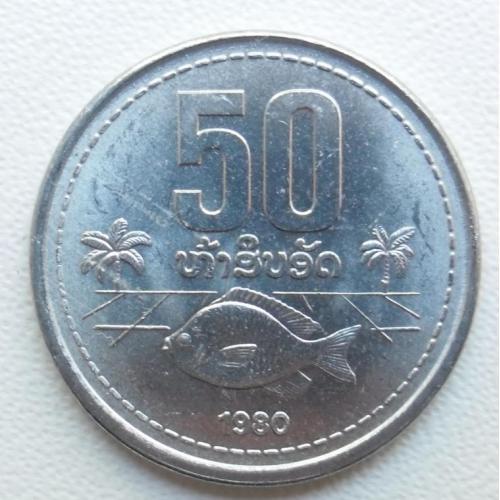 50 атт 1980 ЛАОС = СОХРАН= РЕДКАЯ