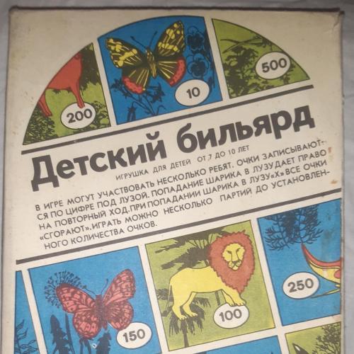 Дитячий більярд  з минулого століття; ягоди, грибочки. Тула