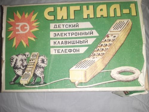 """Дитячий український клавішний телефон """"Сигнал-1"""" з минулого століття; Запоріжжя 1992"""