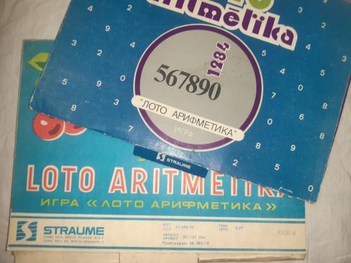 Колекція латвійських ігор з минулого століття; 2 набори лото аритметика 1975, 1984 рр.