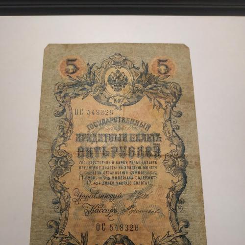 5 рублей 1909 года из коллекции