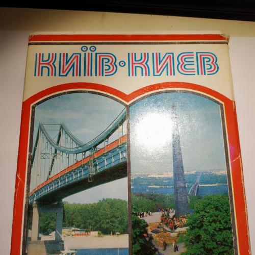 "Набор открыток ""Киев"" 1980"