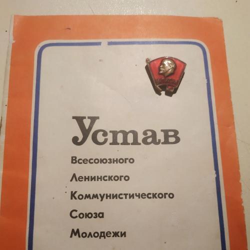 Значок ВЛКСМ с уставом