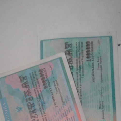Сертификат на 1000000 и 2000000 Украинских карбованцев