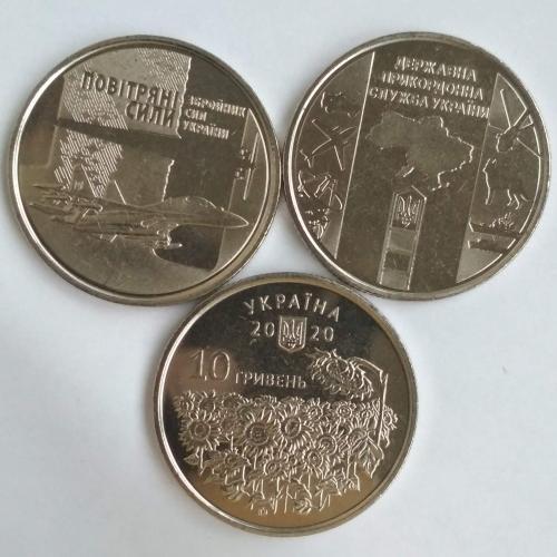10 грн.2020 Повітряні сили,День памяті,Прикордонна служба