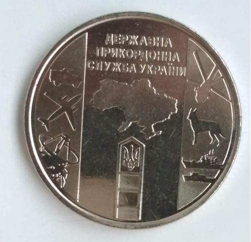 10 грн.Державна прикордонна служба України 2020