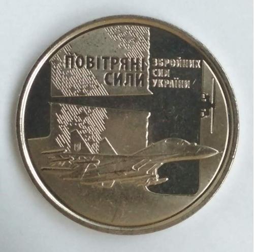 10 грн.Повітряні Сили Збройних Сил України 2020