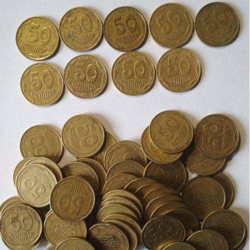 50 копеек 1992-2006 64 штуки