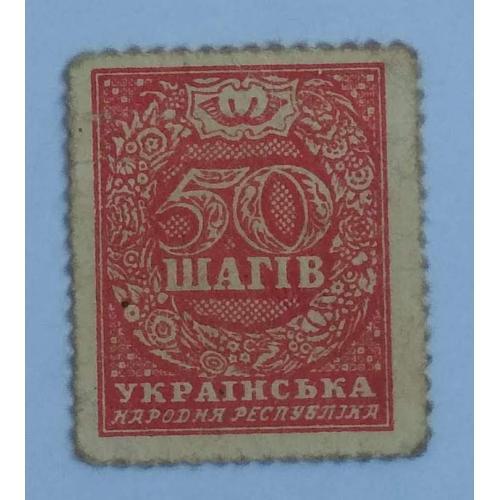 50 шагов марки-деньги 1918 УНР Україна