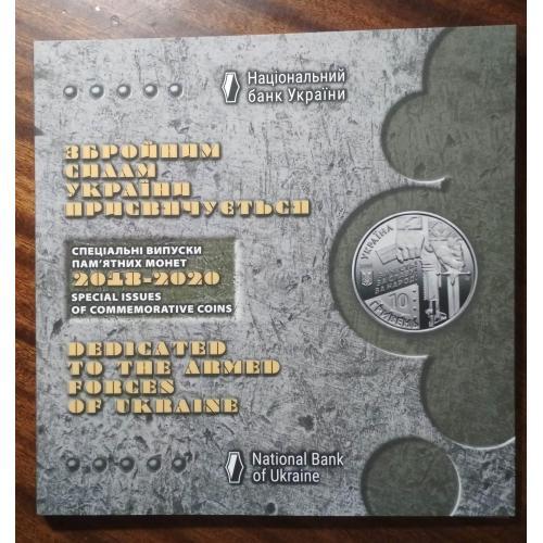 Набір монет «Збройні сили України» 2018-2020