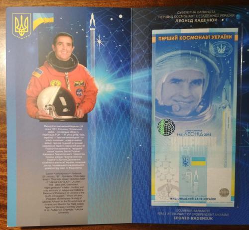 Сувенірна банкнота`Леонід Каденюк - перший космонавт незалежної України 2020 UNC