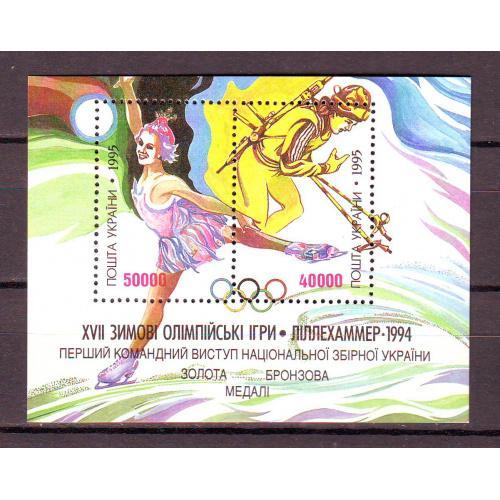 Марка Україна. 1996 р. Спорт