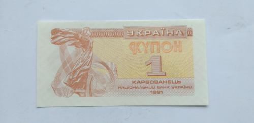 Украина 1 карбованец купон 1991 год UNC (12)