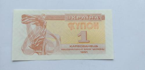 Украина 1 карбованец купон 1991 год UNC (14)