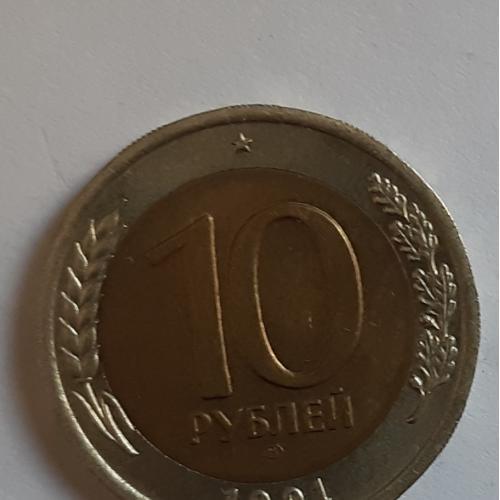10 рублей. 1991 год.