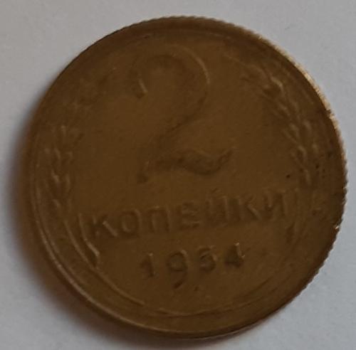 2 коп. 1954 год.