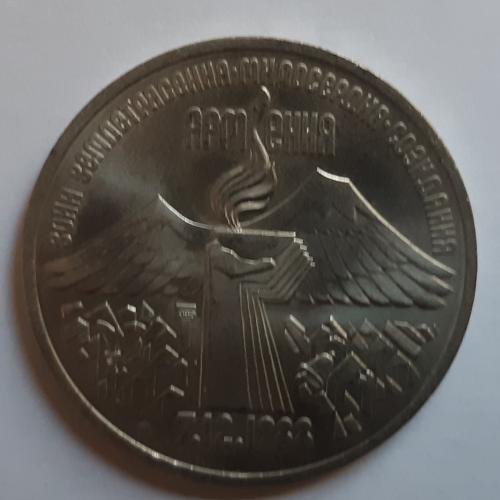 3 рубля. Армения: Зона землетрясения-милосердия-созидания. 7.12.1988.