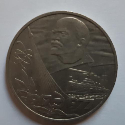 Рубль юбилейный. 60 лет октября. (Аврора-Ленин-спутник)