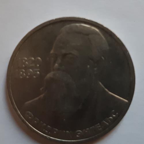 Рубль юбилейный. Фридрих Енгельс. 1985 г.