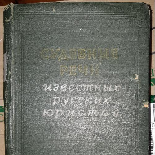 Судебные речи известных русских юристов. Госюриздат. 1957