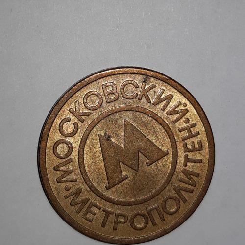 Жетон метрополитена. Москва. Металл.
