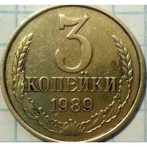 3 копейки 1989 г. 4.1А-ЛМД