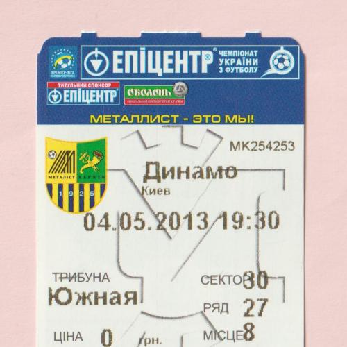 Билет Металлист Харьков-Динамо Киев 04.05.2013