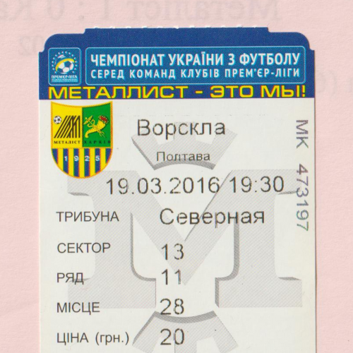 Билет Металлист Харьков-Ворскла Полтава 19.03.2016