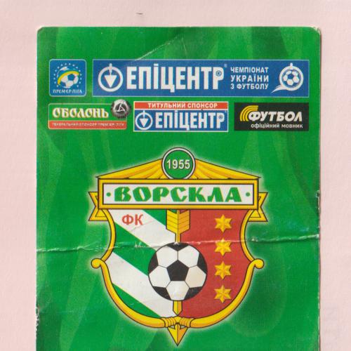 Билет Ворскла Полтава-Кривбасс Кривой Рог 15.07.2012