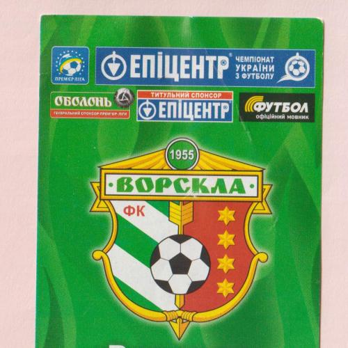 Билет Ворскла Полтава- Металлист Харьков 13.04.2013