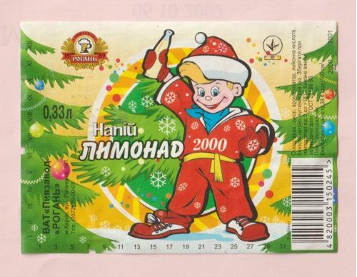 """Этикетка - Напиток """"Рогань Лимонад"""". С Новым 2000 Годом."""