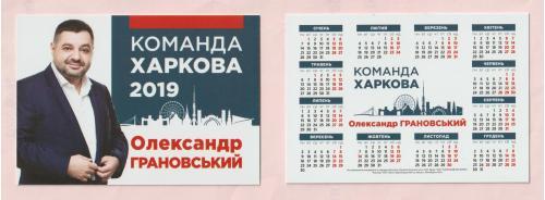 Календарик-2019 // КОМАНДА ХАРКОВА -Олександр Грановський
