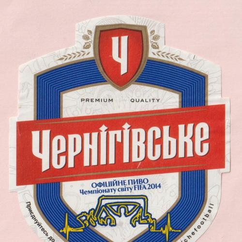 """Пивная этикетка """"Чернігівське"""" /// Пивная этикетка """"Черниговское""""."""