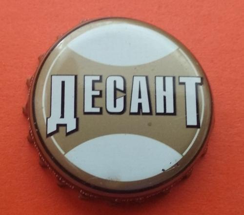 """Пивная пробка-""""Десант""""."""