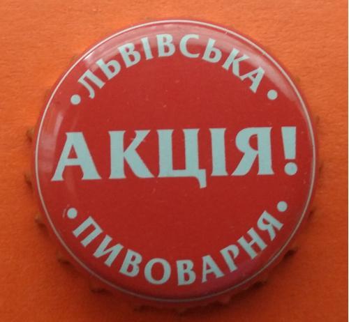 """Пивная пробка-""""Львівська пивоварня-""""-акція"""