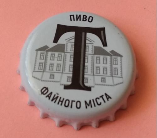 """Пивная пробка-""""Тернопільське _пиво файного міста"""""""