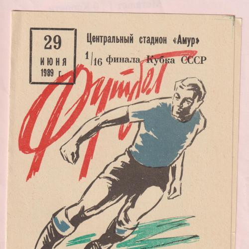 Программа Амур Благовещенск-Металлист Харьков 29.06.1989