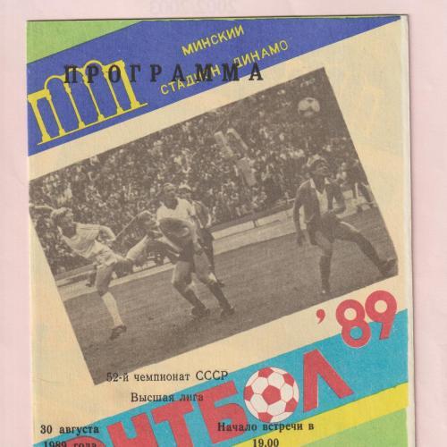 Программа Динамо Минск-Металлист Харьков 30.08.1989
