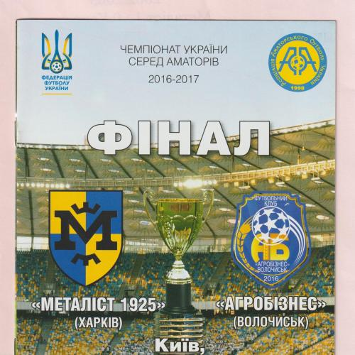 Программа Металлист 1925 Харьков-Агробизнес Волочиск 19.06.2017