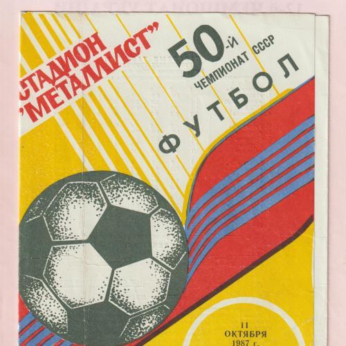 Программа Металлист Харьков-Динамо Минск 11.10.1987