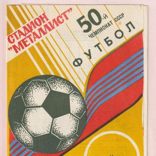 Программа Металлист Харьков-Динамо Москва 14.07.1987