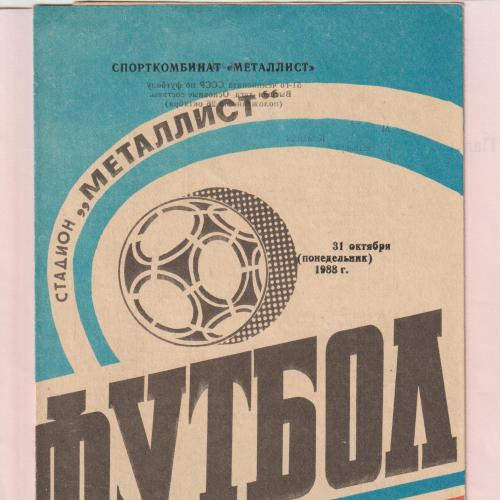 Программа Металлист Харьков-Динамо Москва 31.10.1988
