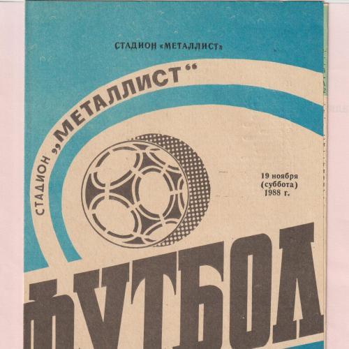 Программа Металлист Харьков-Динамо Тбилиси 19.11.1988
