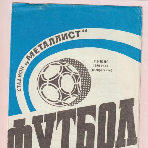 Программа Металлист Харьков-Кайрат Алма-Ата 08.06.1986