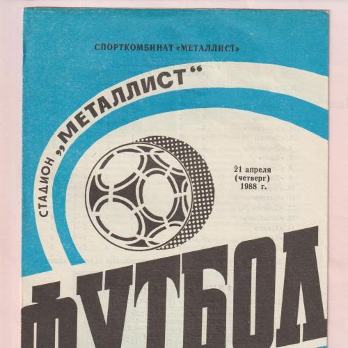 Программа Металлист Харьков-Кайрат Алма-Ата 21.04.1988