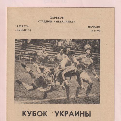 Программа Металлист Харьков-Кристалл Чортков 14.03.1992