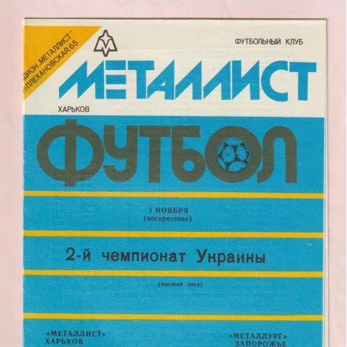 Программа Металлист Харьков-Металлург Запорожье 01.11.1992