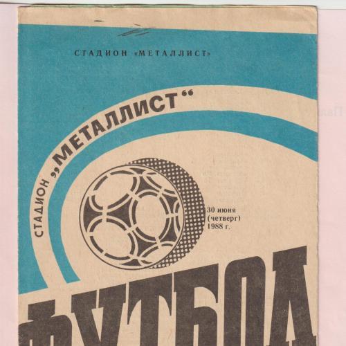 Программа Металлист Харьков-Нефтчи Баку 30.06.1988