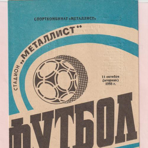 Программа Металлист Харьков-Шахтер Донецк 11.10.1988