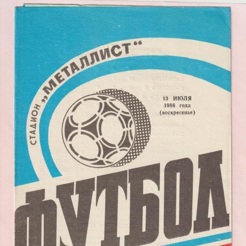 Программа Металлист Харьков-Торпедо Кутаиси 13.07.1986